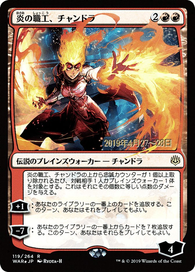 Chandra, Fire Artisan